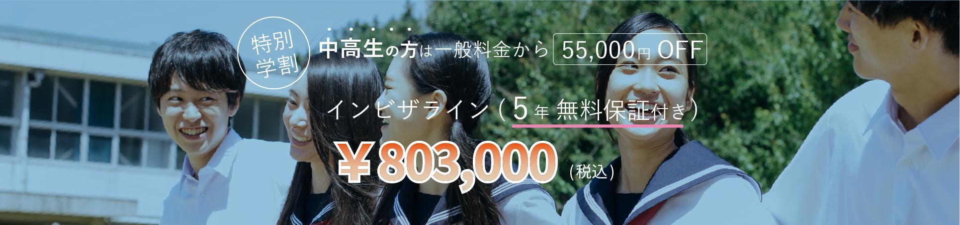 中央の方は一般料金から50,000円OFF