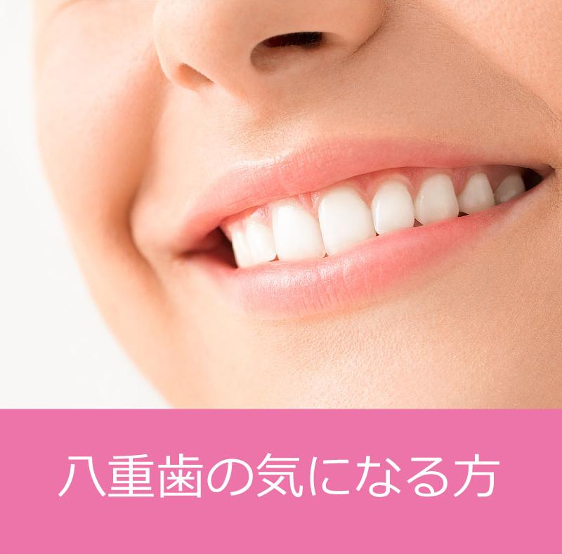 八重歯の気になる方